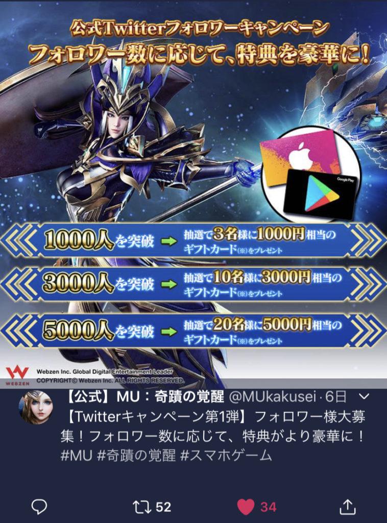 MU:奇蹟の覚醒 Twitterキャンペーン