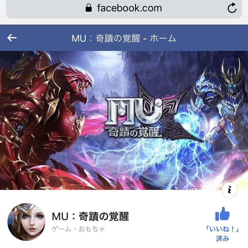 MU:奇蹟の覚醒 Facebook登録
