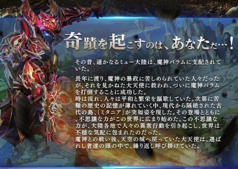 MU:奇蹟の覚醒 ストーリー