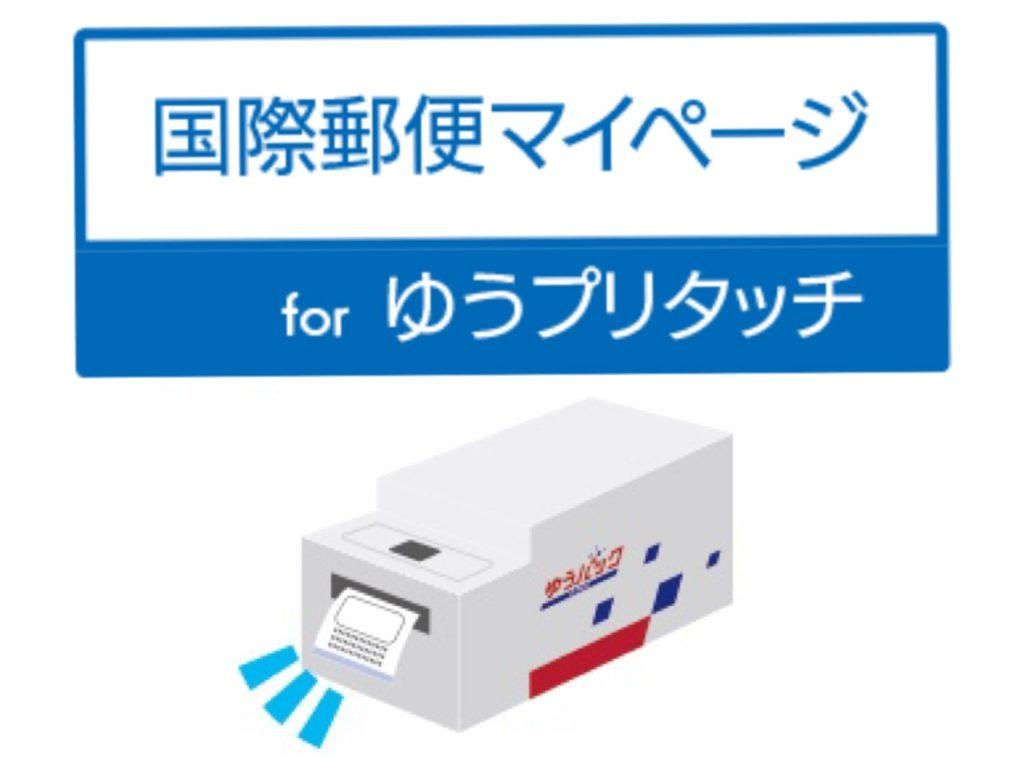 ページ 版 スマートフォン 郵便 マイ 国際 サービス